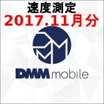 DMM mobileの速度測定 2017.11月分