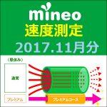mineoの速度測定 2017.11月分