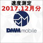 DMM mobileの速度測定 2017.12月分