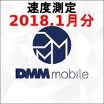 DMM mobileの速度測定 2018.1月分