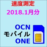 OCN モバイル ONEの速度測定 2018.1月分