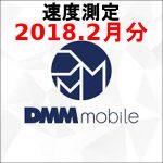 DMM mobileの速度測定 2018.2月分